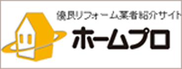 優良リフォーム業者紹介サイト|ホームプロ