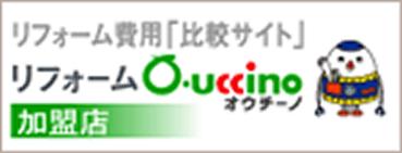 リフォーム費用比較サイト|リフォームO・uccino加盟店