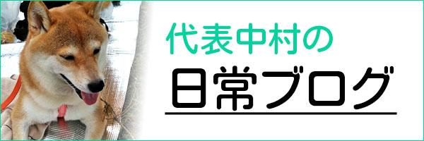 代表中村の日常ブログ